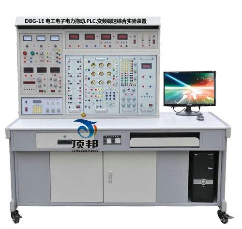 电工电子电力拖动.PLC.变频调速综合实验装置