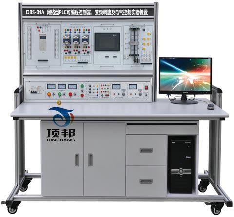 网络型PLC可编程控制器、变频调速及电气控制实验装置