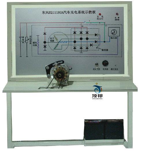 东风EQ1118GA汽车充电系统示教板