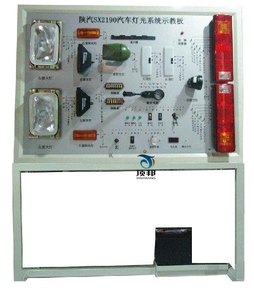 陕汽SX2190汽车灯光系统示教板