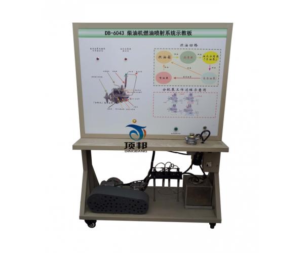 柴油机燃油喷射系统示教板