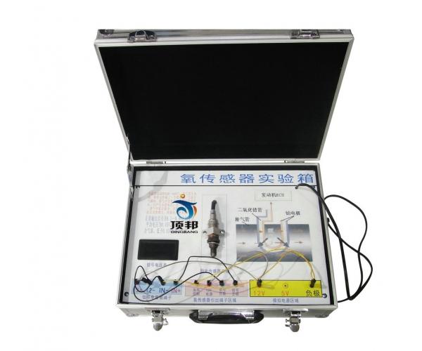 汽车氧传感器实验箱