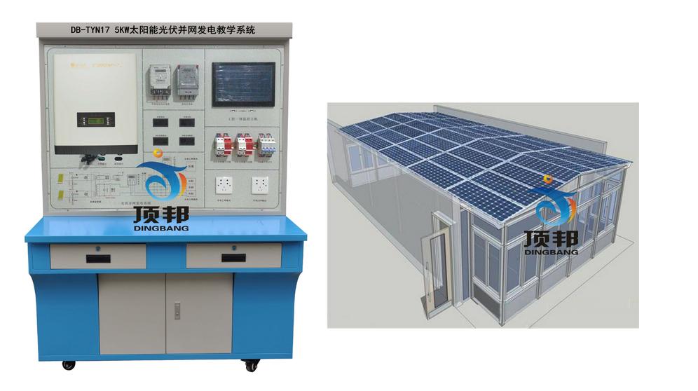 5KW太阳能光伏并网发电教学系统