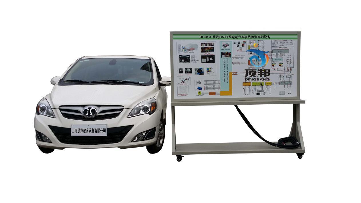 北汽E150EV纯电动汽车在线检测实训设备