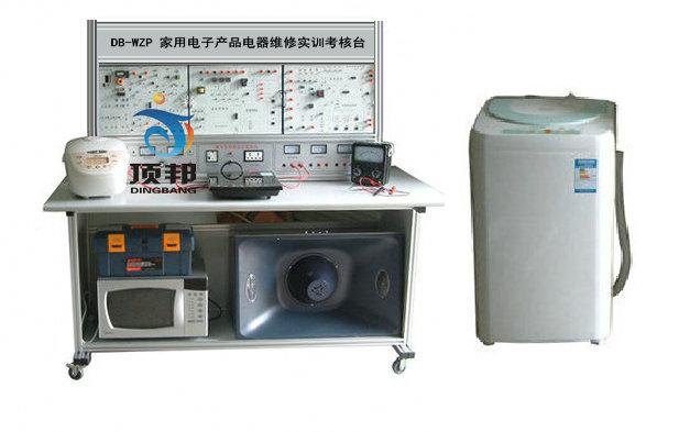 家用电子产品电器维修实训考核台