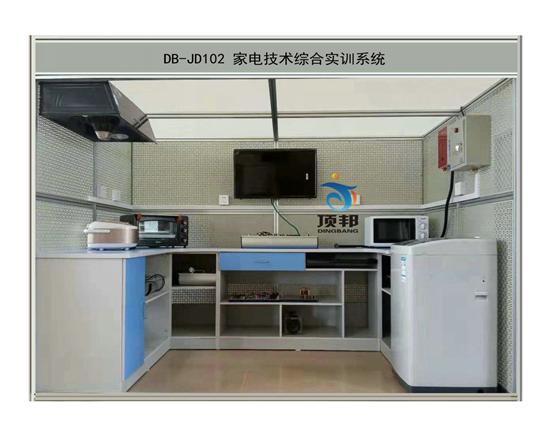 家电技术综合实训系统